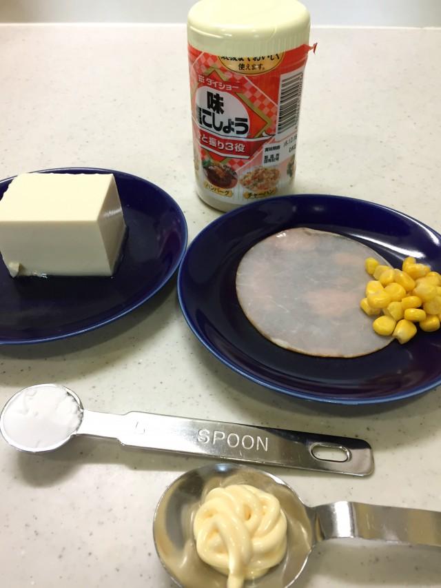 豆腐の落し揚げの材料イメージ