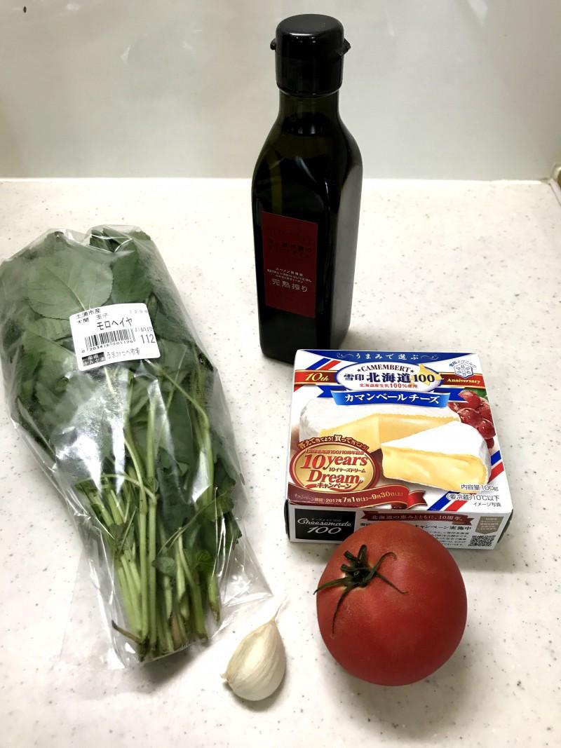 トマトとモロヘイヤのサラダの材料イメージ